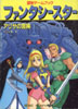 PSI Futabasha Adventure Game Book Series