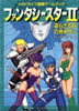 Japanese Phantasy Star II Futabasha Adventure Book
