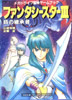 Japanese Phantasy Star III Futabasha Adventure Book