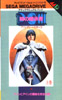 Japanese Phantasy Star III Hint Book